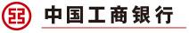 红岭创投P2P网贷合作伙伴中国工商银行